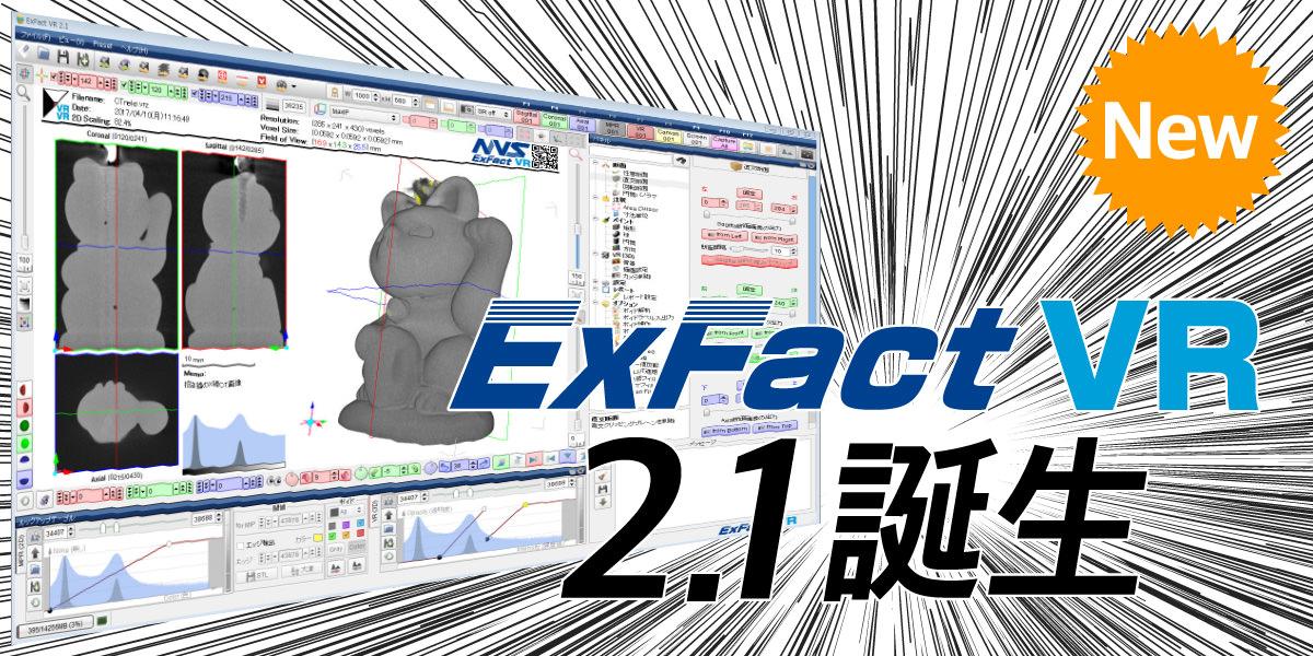 断層画像(X線CT/FIB SEM等)の3D化ソフト ExFact VR 2.1誕生