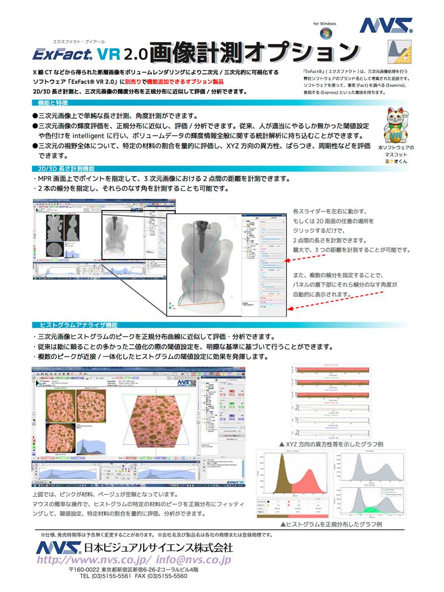 カタログ ExFact VR 画像解析オプション