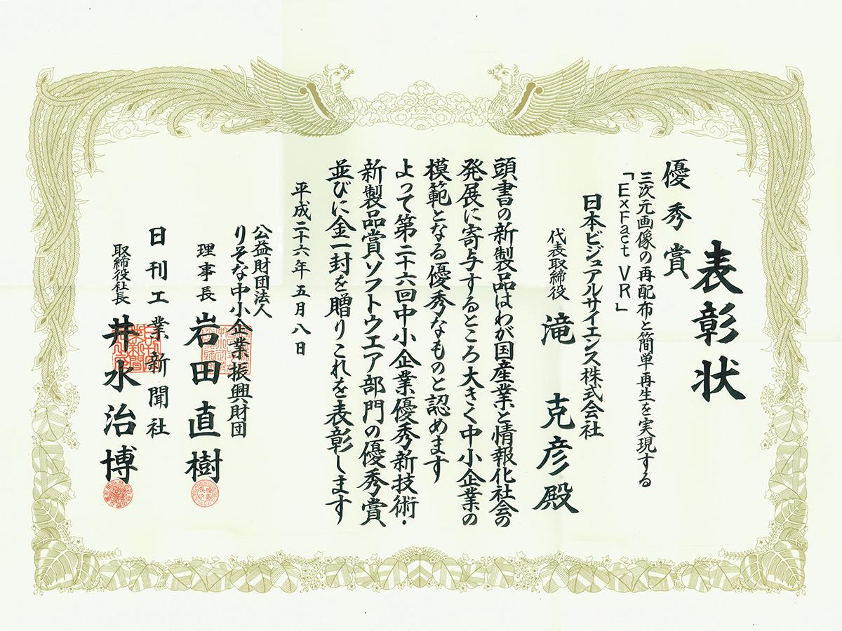 中小企業優秀新技術・新製品賞 優秀賞