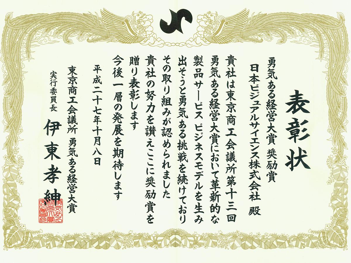 東京商工会議所 勇気ある経営大賞