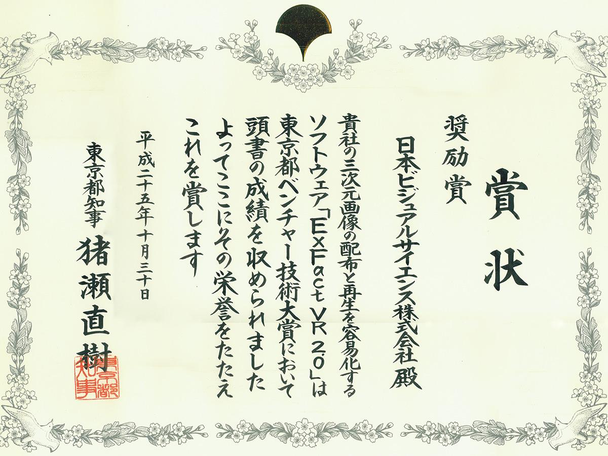 東京都ベンチャー技術大賞 奨励賞