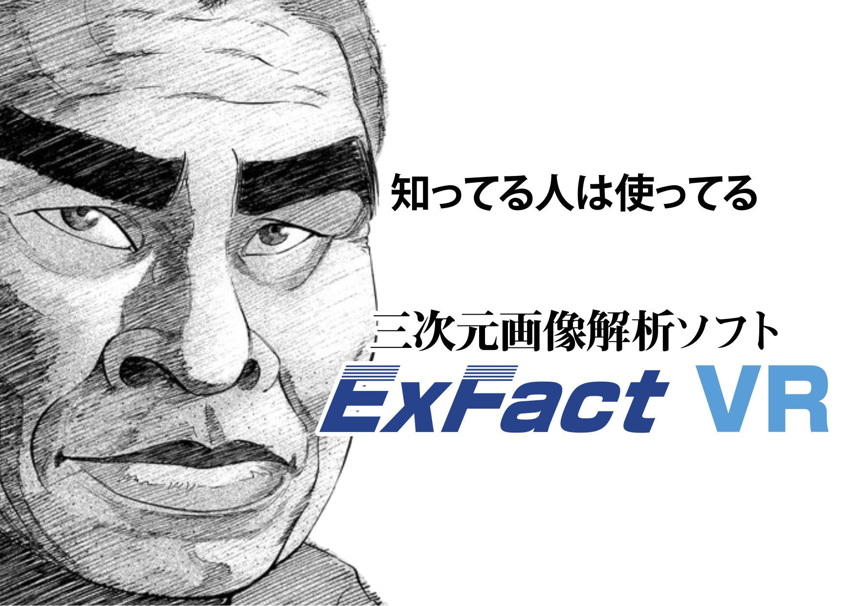 ブラよろで分かるExFact VR