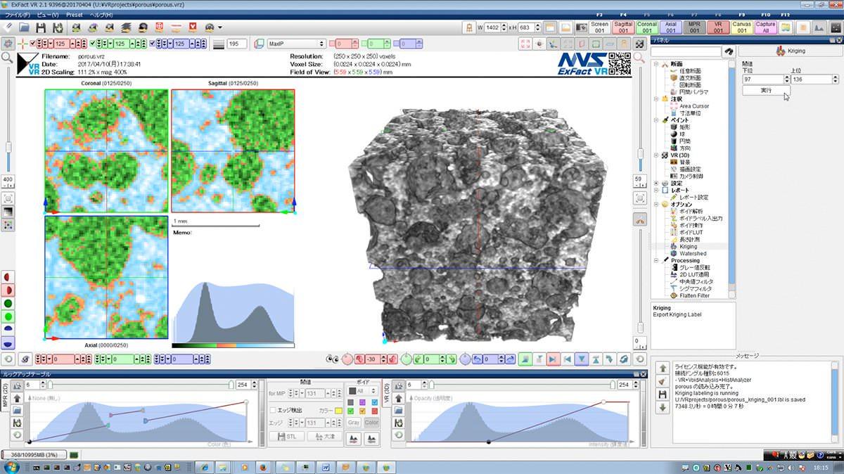 多孔質の複雑構造を3D化
