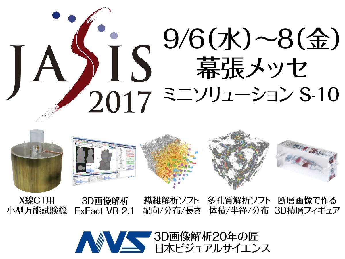 3D画像解析20年の匠 NVS JASIS 2017出展のご案内