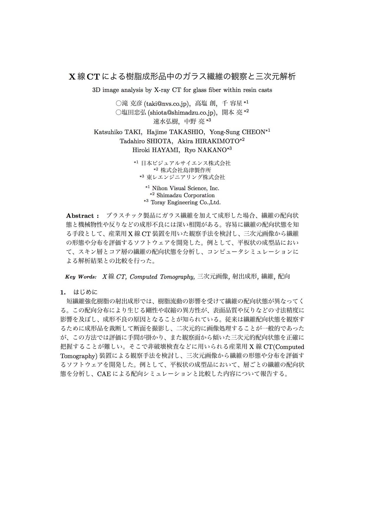 X線CTによる樹脂成形品中のガラス繊維の観察と三次元解析 速水 弘樹、中野 亮(東レエンジニアリング)、滝 克彦(日本ビジュアルサイエンス)ほか 『成型加工』、プラスチック成型加工学会、Vol.20、No.4、2008、pp.237-241、(2008).