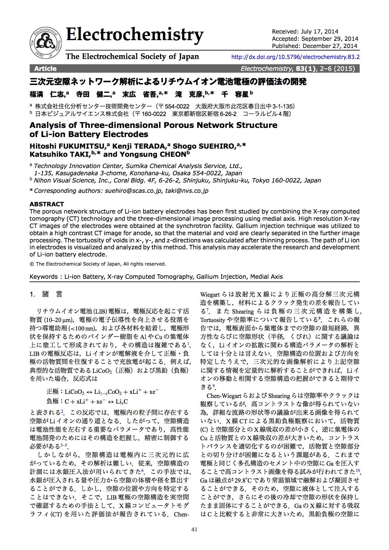 三次元空隙ネットワーク解析によるリチウムイオン電池電極の評価法の開発 福満 仁志(住化分析センター)、滝 克彦、千 容星(日本ビジュアルサイエンス)ほか 『Electrochemistry』、電気化学会、Vol.83、No.1、pp.2-6、(2015).