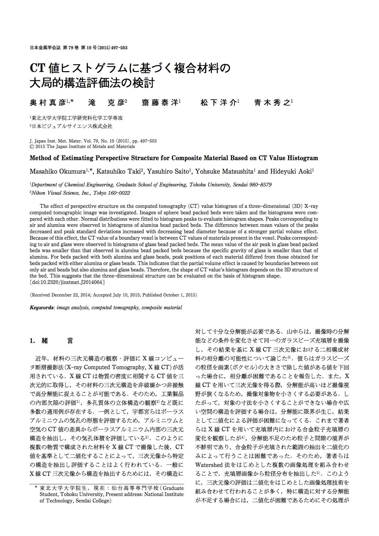 CT値ヒストグラムに基づく複合材料の大局的構造評価法の検討 奥村 真彦(東北大学)、滝 克彦(日本ビジュアルサイエンス)ほか 『日本金屬學會誌』、Vol.79、No.1、pp.497-503、(2015).